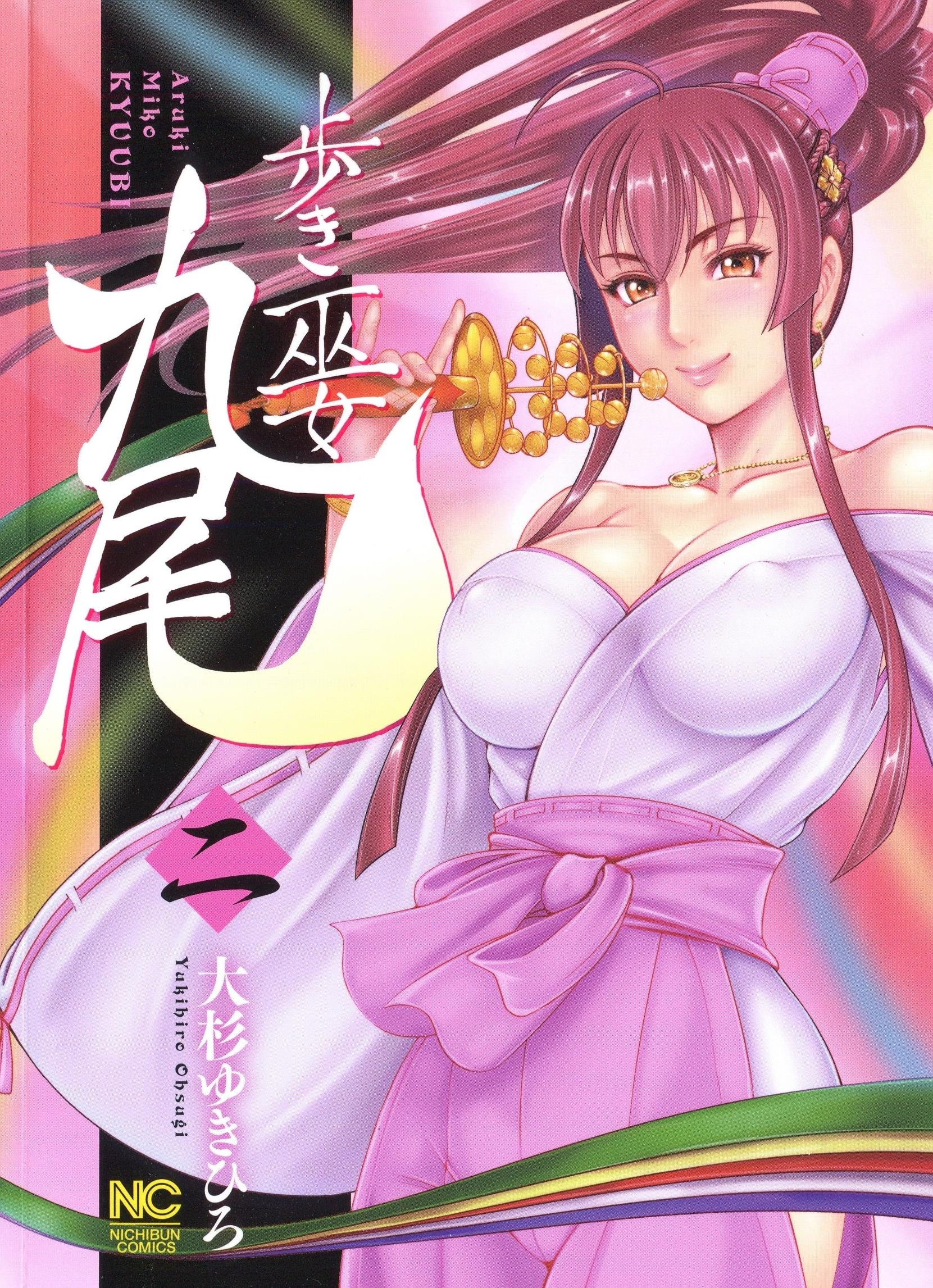 [Yukihiro Oosugi] Aruki Miko Kyuubi Vol.2