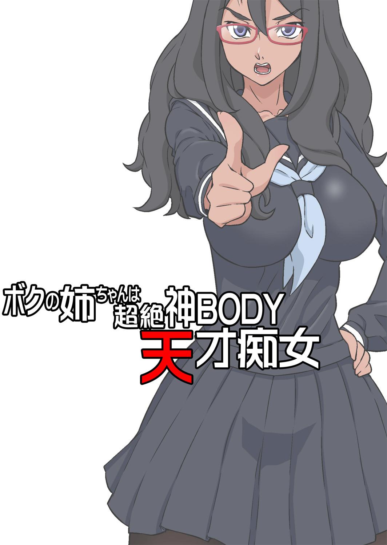 Boku no Nee-chan wa Chouzetsu Kami BODY Tensai Chijo – Doza Village Español